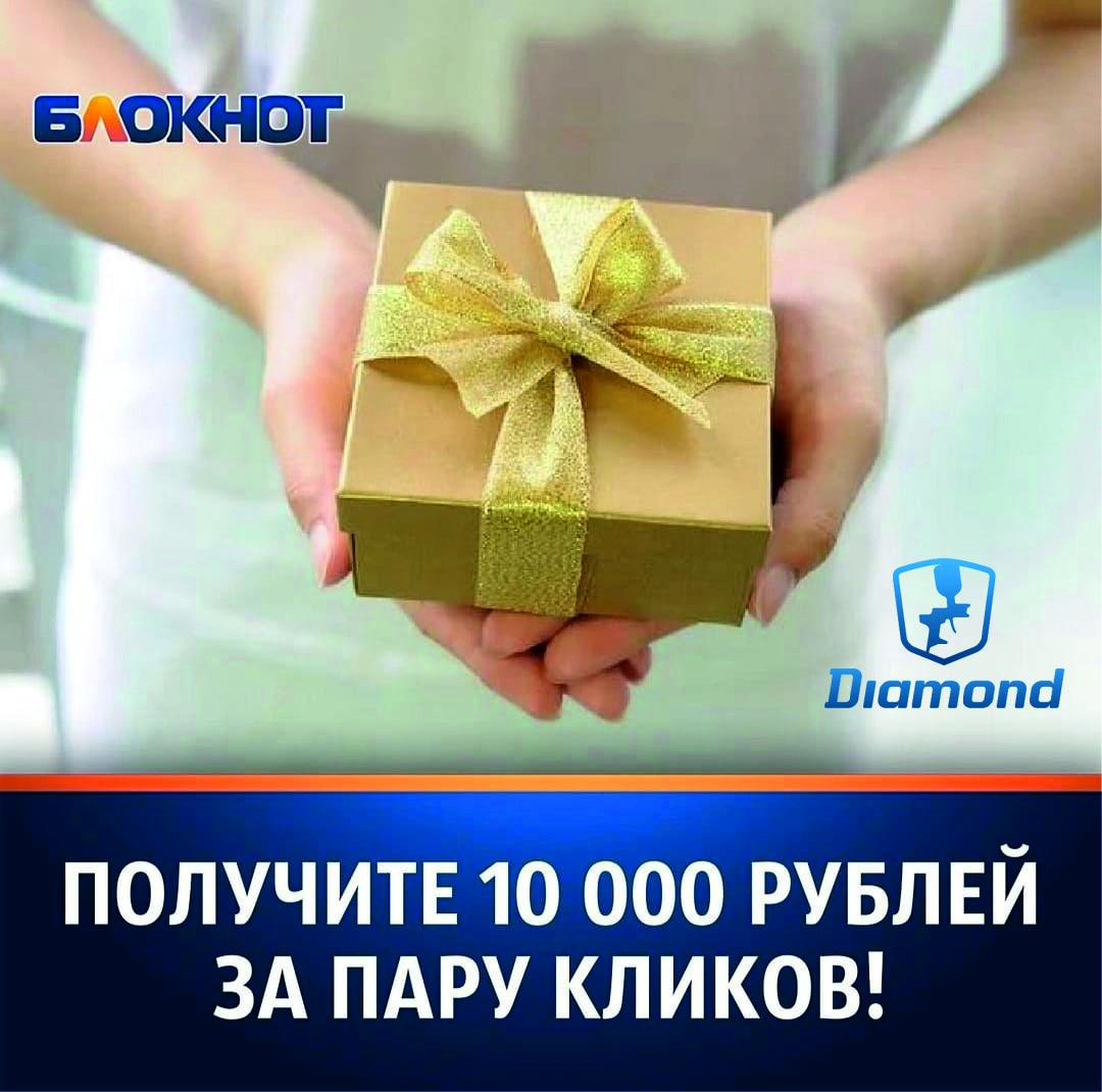 Блокнот-Диамонд
